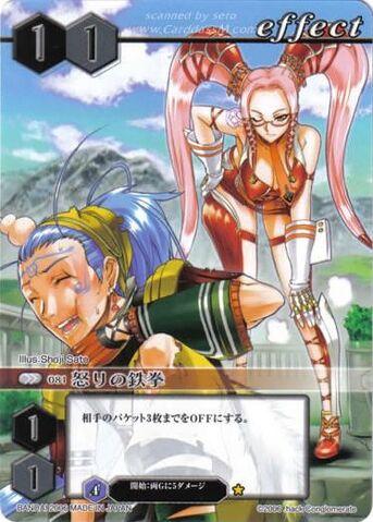 File:81 (Card Battle).jpg
