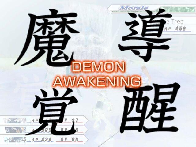File:Awakening.jpg