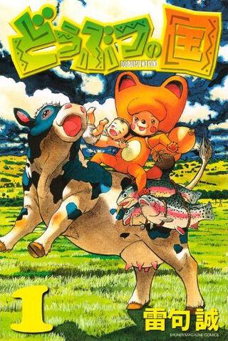 File:Doubutsu no Kuni Volume 1.jpg