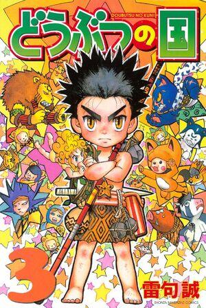 Doubutsu no Kuni Volume 3