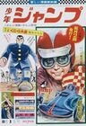 Jump-Cover-1