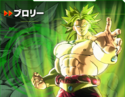 Broly (LSS) XV2 Character Scan
