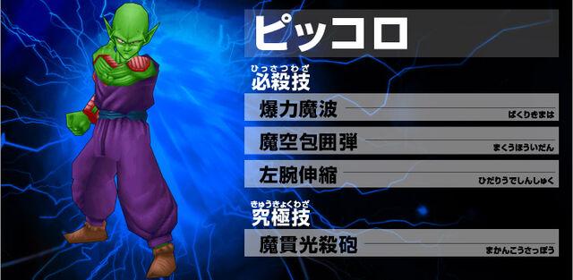 File:Piccolo Ultimate Butoden.jpg