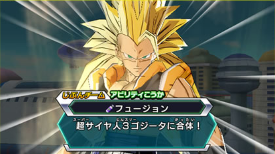 File:SS3GogetaAppears(DBH).png