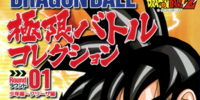 Dragon Ball: Extreme Battle Collection