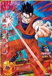 File:Gohan Heroes 25.jpg