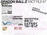 File:BuuPower13(DragonBook).jpg