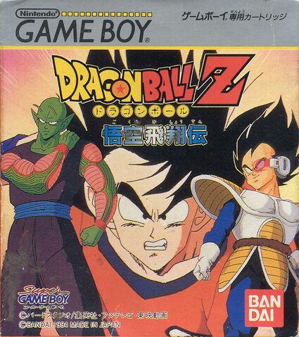 File:DragonballzgokuHishoden.jpg