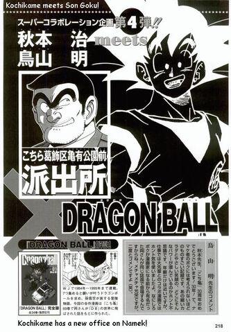 File:KochiKameXDragonBall01.jpg