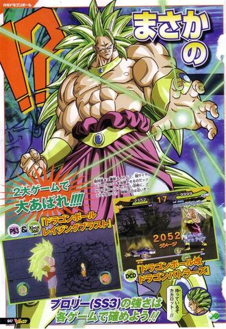 File:Super-saiyan-3-broly-screenshots.jpg