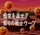 Volte Goku! Oob, o furioso lutador