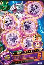 File:Frieza Heroes 6.jpg
