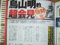 Chozenshuu2EndingInterview