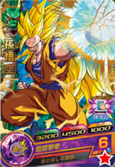 File:Super Saiyan 3 Goku Heroes 15.png