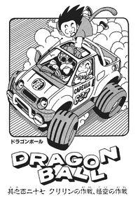 Goku vs. Kuririn, Part 3