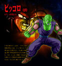 Piccolo (End) BT3
