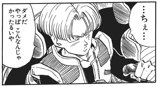 File:TeenTrunks(manga).png