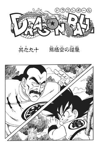 File:Son Goku Strikes Back.jpg