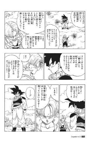 File:FutureTrunksMessage(manga).jpg