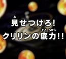 Mostre a eles! O verdadeiro poder de Kuririn!