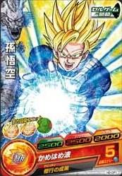 File:Goku Heroes 4.jpg