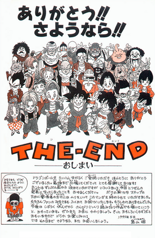 File:DBMangaEnd7.png