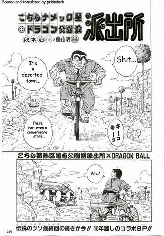 File:KochiKameXDragonBall02.jpg
