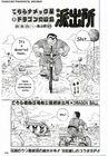 KochiKameXDragonBall02