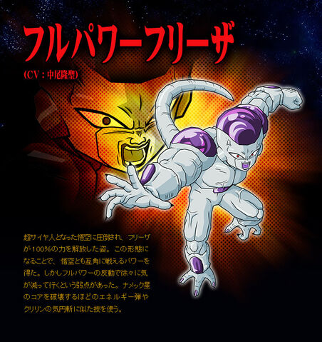 Arquivo:Frieza (Full Power) BT3.jpg