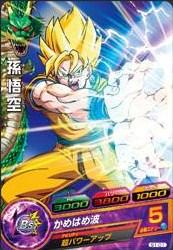 File:Super Saiyan Goku Heroes 10.jpg