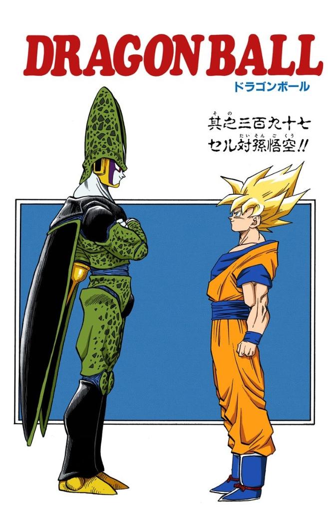 Dragon Ball Z, Volume 4 by Akira Toriyama (English) Paperback Book