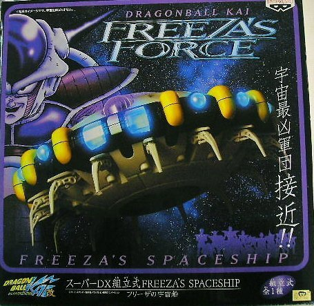 File:Freeza'sShip-A.JPG