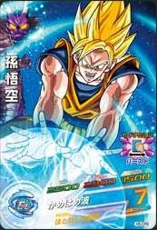 File:Super Saiyan Goku Heroes.jpg