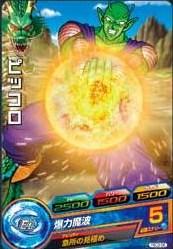 File:Piccolo Heroes 7.jpg