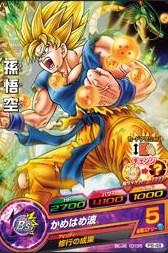 Ultimate Tenkaichi Heroes.jpg