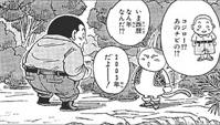 File:Kojiro&NekomajinMike.png
