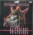 Saichourou-guru