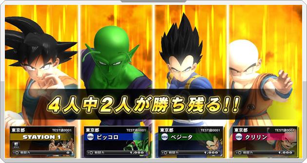 File:Dragon Ball Zenkai.jpg