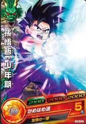File:Gohan Heroes 2.jpg