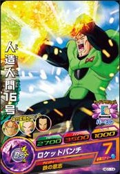 File:Android 16 Heroes 3.jpg