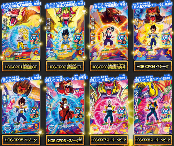 File:GM6OozaruCards.png