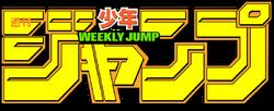 800px-Logo Weekly Shonen Jump svg