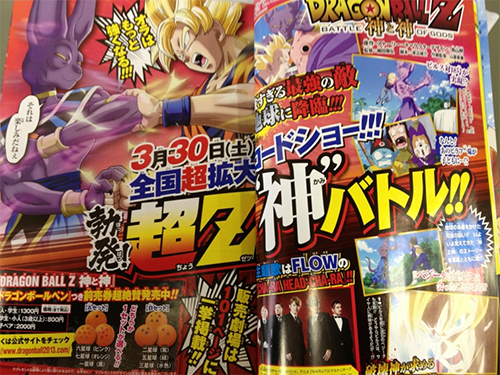 File:BoGScan(VJump2013Issue3).png