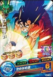 File:Yamcha Heroes 12.jpg