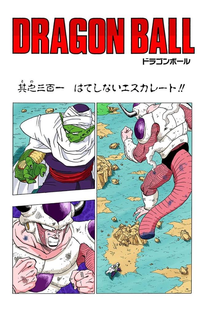Freeza vs. Piccolo, Part 2   Dragon Ball Wiki   FANDOM ...