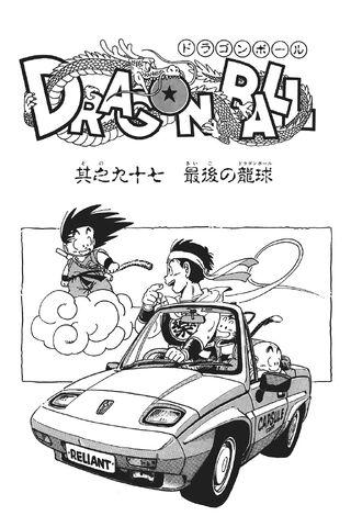Arquivo:The Lost Dragon Ball.jpg