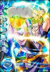 File:Super Saiyan 2 Gohan Heroes 9.jpg