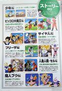 Dragon-Ball-Super-Start-Guide-8