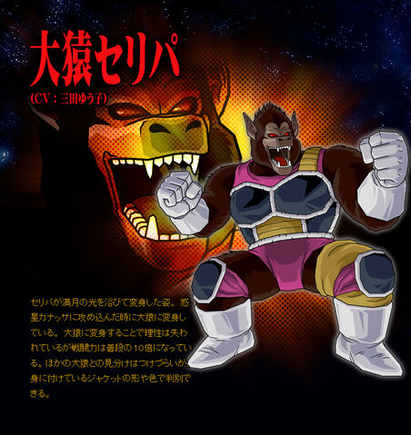 File:Great Ape Fasha BT3.jpg