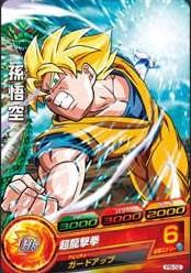 File:Super Saiyan Goku Heroes 3.jpg